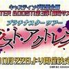 ミリシタ感謝祭発表内容まとめ -②