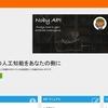Cotogoto::Noby APIを使ってみる