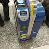 【最大5000円あたる?】東京モノレールに乗って羽田空港へ