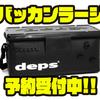 【デプス】大型サイズでケースの収納に便利「バッカンラージ」通販予約受付中!