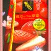産地限定味わい✨トッポ 🍓紅ほっぺ&章姫🍓