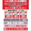 大村店 ポイントカード会員様限定「特別ご招待セール」開催☆