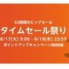 Amazonタイムセール祭り開催中!ホソP的おすすめ商品まとめ(8月17日〜19日)