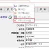 Access入門:テキストボックスのプロパティを設定する
