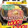 2019年11月14日~16日でワイルドステーキ200gが1,000円に!