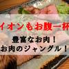 【伊勢市】『ご飯や。らいおん』宇治山田駅徒歩3分!絶品焼肉丼!(メニュー/価格/ランチ/アクセス/焼肉丼)