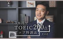 TOEIC300点台から始める!知識&スキルの基礎固めリーディング学習法