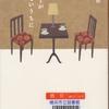 川口俊和の『コーヒーが冷めないうちに』を読んだ