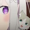 『Re:ゼロから始める異世界生活』24話感想 ペテルギウス詰んでるな(; ・`д・´)…ゴクリ…(`・д´・ ;)