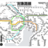 #845 JR東日本や大手私鉄が大型連休の平日朝減便 山手線、京浜東北線など対象