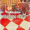 魔術×ミステリ──『魔術師を探せ! 』 by ランドル・ギャレット