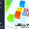 Jelly Cube Game Starter Kit ぷよぷよ動くゼリーを移動させて所定の位置に持って行く倉庫番タイプの完成プロジェクト