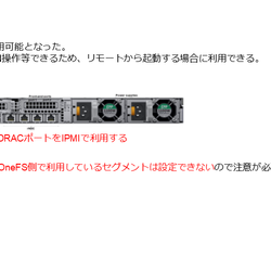 PowerScale UPS連携シャットダウン~事前準備編~