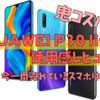 【鬼コスパ】HUAWEI P30 lite使用感レビュー|今一番売れているスマホはコレ!