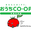 おうちCO-OP!とりあえず無料ドレッシング貰えた!