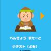 「いちねんせいの漢字」が大体完成しました