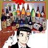 美味しんぼで「日本酒の実力」というほぼ日本酒の話で構成されている単行本の内容がたいへん興味深かったのですが、あの巻の内容についてむむさんはどう思われますか。[INTERVIEW記事]