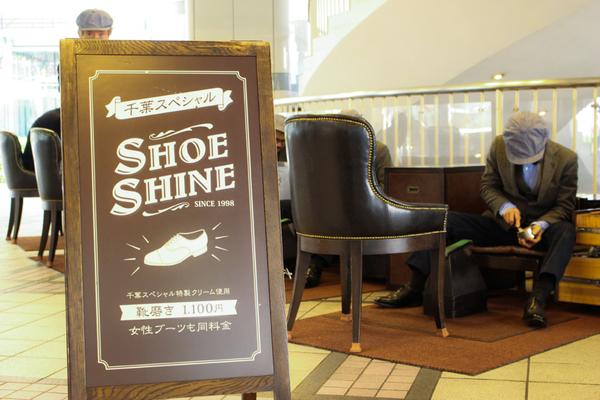 靴磨き店ってどんな場所?職人技が光る「千葉スペシャル」に30代OLが初潜入