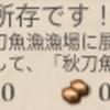 艦これ 任務「秋刀魚漁:「秋刀魚」を収穫する所存です!」