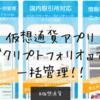 初心者でも簡単!!仮想通貨アプリ『クリプトフォリオ』で資産を一括管理しよう!