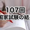 107回看護師国家試験の結果は