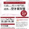 田村市船引町で1/17(金)に開催される「空き家活用セミナー」に講師として参加(桑折まちづくりネット)