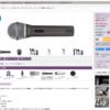USBダイナミックマイク