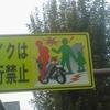 バイクは通行禁止