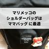 マリメッコのショルダーバッグはママバッグに最適【軽い】