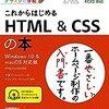 【書評】これからはじめる HTML & CSSの本