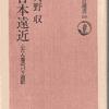 :日本人のフランス滞在もの最終回の二冊