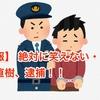 【悲報】 絶対に笑えない・・・田中直樹、逮捕!!