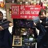 LIFE CORE FACTORYさんのCD待望の入荷!!
