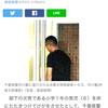 部下の子供(小学生6歳児)に社長が暴力をふるい、頭の骨を折る。千葉県市川市