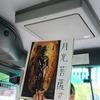 6年生:修学旅行⑤ 奈良公園で班別行動