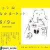 6月9日(土)イベント出店
