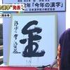 今年の漢字は「金」にきまりました