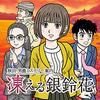 『秋田・男鹿ミステリー案内 凍える銀鈴花』は、『白夜に消えた目撃者』の夢を見るか?