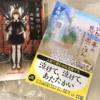 アマチュア時代の「紅き虚空の下で」と最新刊「ちびねこ亭の思い出ごはん」(yuzu lionne.m @YuzuLionne1 さんの投稿)