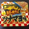 明星食品の「一平ちゃん夜店の焼そば ツナマヨ味」を食べました!《フィラ〜食品シリーズ #47》