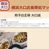 html:最寄りのお食事処ホームページ作りに挑戦