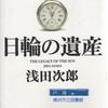 浅田次郎の『日輪の遺産』を読んだ