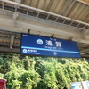 美しき地名 第34弾-2 「かもめ団地(横須賀市)」