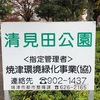 【静岡県焼津市】清見田公園のオススメ情報をご紹介!!
