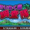 【イベント情報】かいたく島