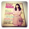 日経WOMAN増刊号 私が変わる毎日が輝く時間術