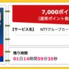 【ハピタス】NTTグループカードが8,000pt(8,000円)にアップ! さらに最大10,000円のキャッシュバックも!