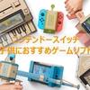 【ニンテンドースイッチ】子供におすすめニンテンドースイッチゲームソフト紹介!