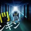 ALIENWARE ZONEで俺の紹介コラム『獄門ペンギン』が公開!