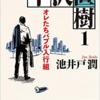 【PR】セール情報:【夏☆電書2020】講談社のおもしろくて、ためになる本【2020/07/23まで】